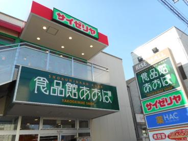 食品館あおば矢向駅前店の画像1
