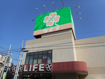 ライフコーポレーション川崎御幸店の画像1