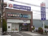 川崎信用金庫 駒岡支店