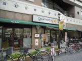 グルメシティ 町屋店