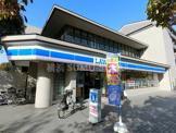 ローソン 横浜本牧和田店