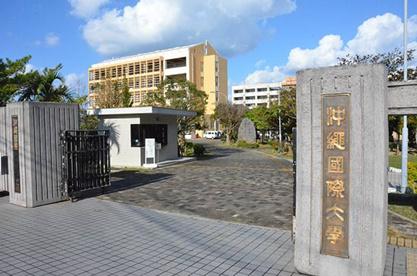 沖縄国際大学の画像1