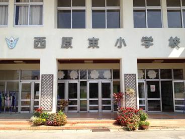 西原東小学校の画像1