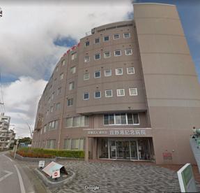 宜野湾記念病院の画像1