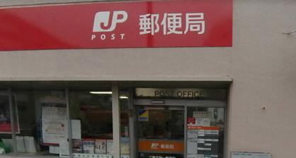 江東区北砂一丁目郵便局の画像1