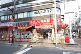 くすりの福太郎 市川国分店