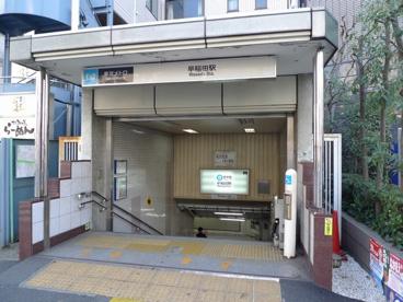 早稲田駅(東京メトロ)の画像1