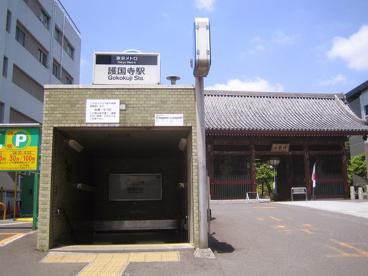 護国寺駅の画像1