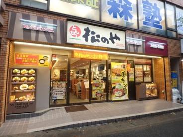 松のや 鷺沼店の画像1