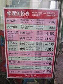 サイクルスポット浅草店の画像2