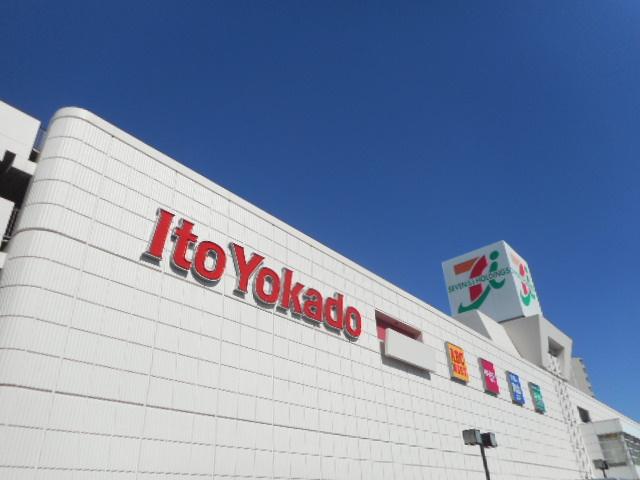 イトーヨーカドー川崎港町店の画像