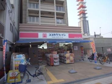 ココカラファイン 京阪本通太子橋駅前店の画像1