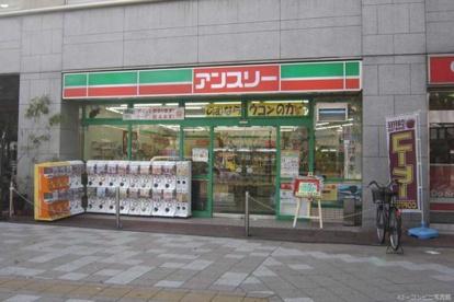 アンスリー太子橋店の画像1