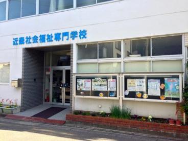 近畿社会福祉専門学校の画像1