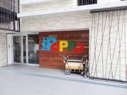 箕面ポッポ保育園の画像1
