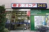東武ストア・業平店