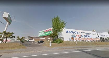 業務スーパー 宮野木店の画像1