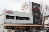 KOHYO 箕面店|SUPER MARKET KOHYO
