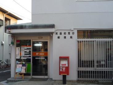 箕面如意谷郵便局の画像1