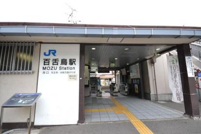 JR阪和線 百舌鳥駅の画像1