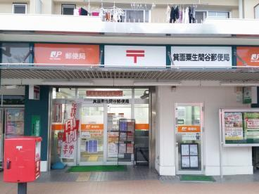 箕面粟生間谷郵便局の画像1