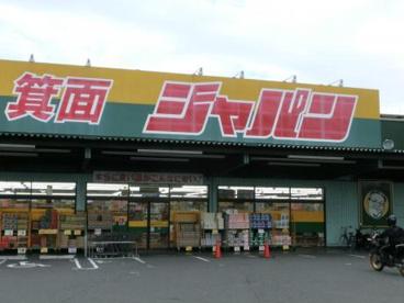 ジャパン箕面店の画像1