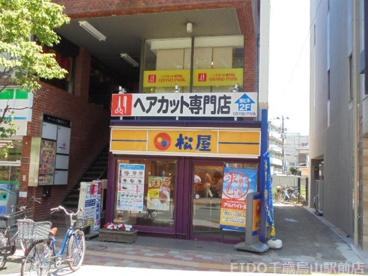 松屋 千歳烏山店の画像1