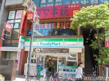 ファミリーマート千歳烏山駅東口店の画像1