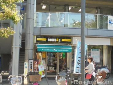 ドトールコーヒーショップ千歳烏山店の画像1