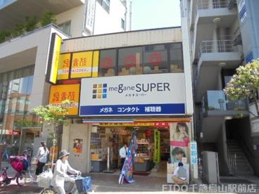メガネスーパー 千歳烏山店の画像1