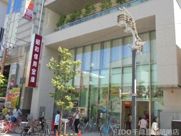 昭和信用金庫 烏山支店の画像1