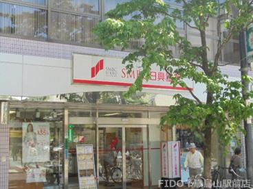 SMBC日興証券 烏山支店の画像1