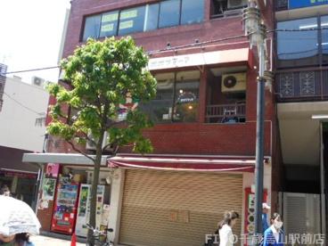 ポポラマーマ 千歳烏山店の画像1