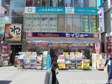 くすりセイジョー烏山北口駅前店の画像1