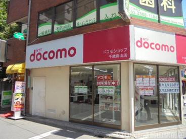 ドコモショップ千歳烏山店の画像1