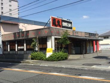 炭火焼肉屋さかい 大津堅田店の画像1