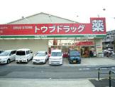 トウブドラッグ天王台店