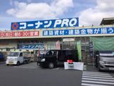 コーナンPRO堺三宝店