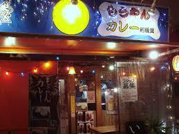 もうやんカレー 利瓶具【カレー 西新宿】Japanese curry riceの画像1