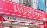 ザ・ダイソー希望が丘K−1SC店