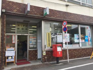 国立駅前郵便局の画像1