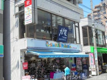 大戸屋ごはん処千歳烏山店の画像1