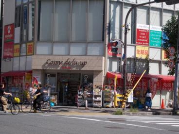 Cosme de lu-up 江坂西店の画像1