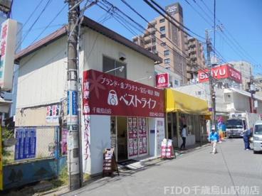 ベストライフ千歳烏山店の画像1