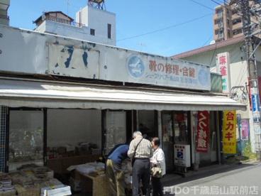 乾物屋の画像1