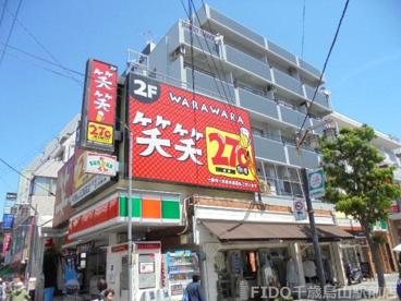 コットンハウス・アヤ烏山店の画像1