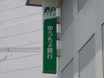 ゆうちょ銀行 大阪支店 JR堺市駅前出張所