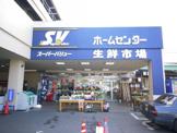 スーパーバリュー練馬大泉店
