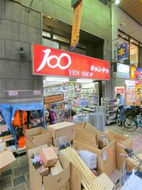 キャンドゥ 蒲田2号館店の画像1