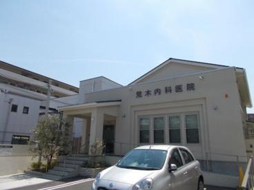 荒木内科医院の画像1